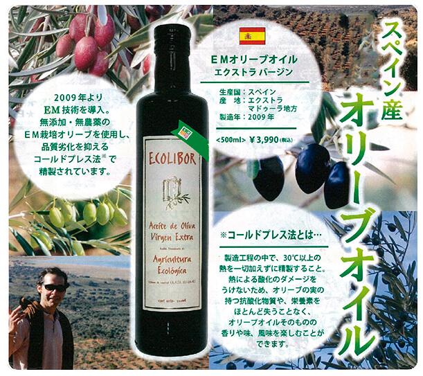 Anuncio Aceite de oliva Japón